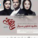 خرید سریال عاشقانه +دانلود و لینک قانونی همه قسمت ها