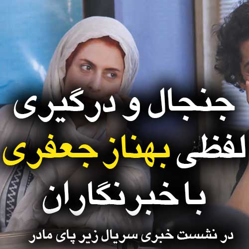 نتیجه تصویری برای فیلم توهین بهناز جعفری به خبرنگار با کلمه خمار