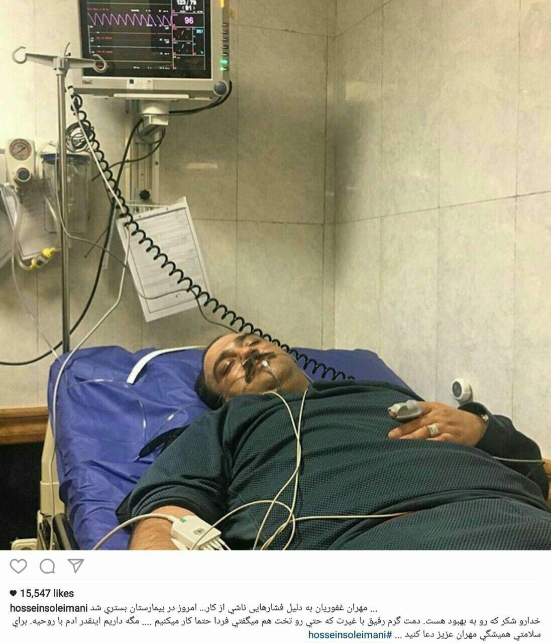 فشار کاری زیاد مهران غفوریان را راهی بیمارستان کرد +دلیل و جزئیات