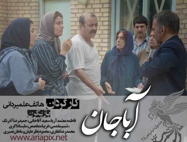 فیلم آباجان خلاصه داستان بازیگران موضوع فیلم اباجان به کارگردانی هاتف علمیردانی