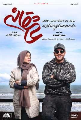 دانلود سریال ایرانی عاشقانه