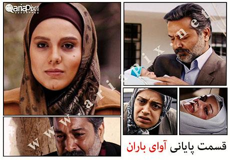 تصاویر و خلاصه سریال تلویزیونی ...