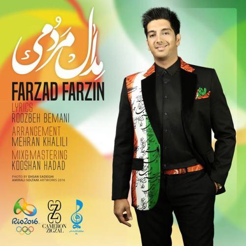 دانلود آهنگ فرزاد فرزین برای المپیک ریو 2016 برای کاروان ایران