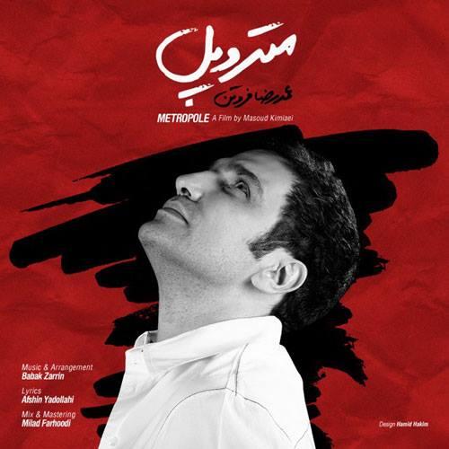 آهنگ تیتراژ فیلم متروپل با صدای محمدرضا فروتن