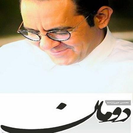 دانلود آهنگ محلی میانی سریال هشت و نیم دقیقه از محسن میرزاده