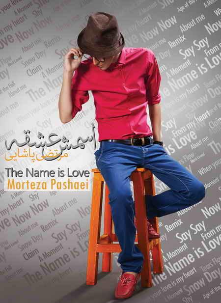 متن آلبوم اسمش عشقه مرتضی پاشایی
