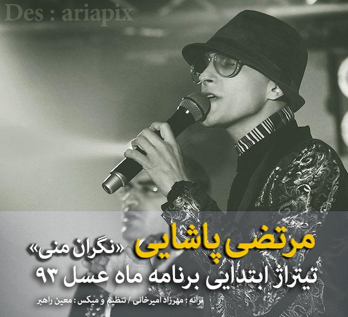 تیتراژ ماه عسل 93 مرتضی پاشایی