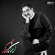 دانلود تیتراژ و آهنگ فیلم ایران برگر