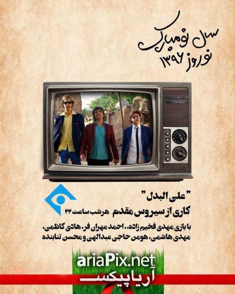 زمان و ساعت پخش سریال علی البدل