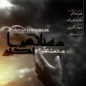دانلود تیتراژ ماه عسل 95 در شبهای قدر با صدای محمد علیزاده