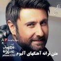 متن ترانه آهنگهای آلبوم گفتم نرو از محمد علیزاده