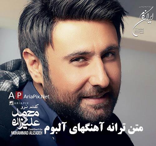 متن آلبوم گفتم نرو محمد علیزاده