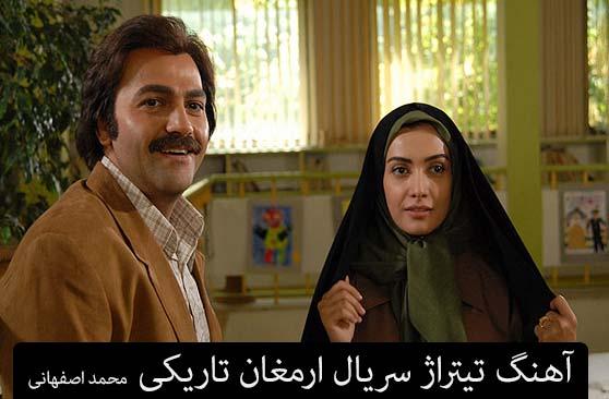 دانلود آهنگ تیتراژ پایانی سریال ارمغان تاریکی با صدا  محمد اصفهانی