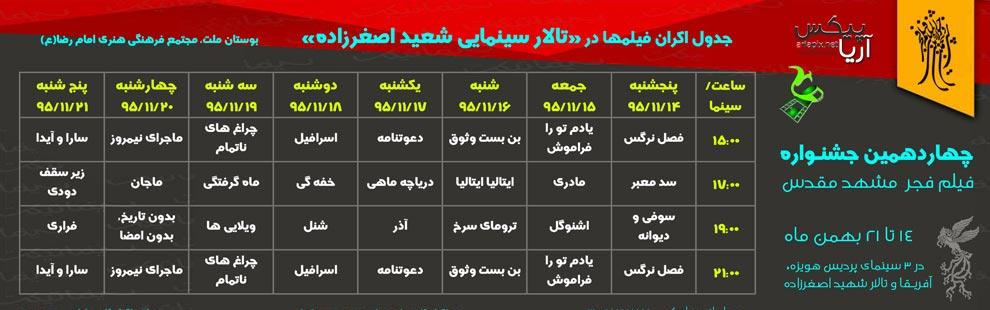 برنامه فیلمهای جشنواره فجر سینما هویزه مشهد