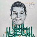 دانلود آهنگ اشکان خطیبی برای برنامه خندوانه در عید نوروز 96
