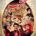 اهنگهای فیلم اشوب