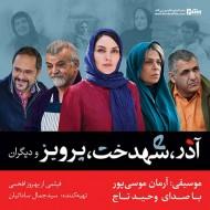 دانلود تیتراژ آذر شهدخت پرویز و دیگران