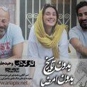 فیلم بدون تاریخ بدون امضا | خلاصه داستان بازیگران +تیزر و عکسها