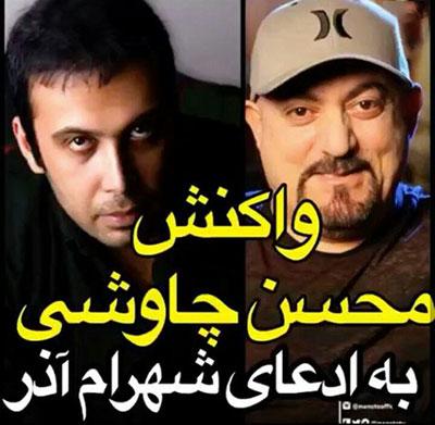 ماجرای اظهارنظر سندی درباره صدای محسن چاوشی +واکنش چاوشی