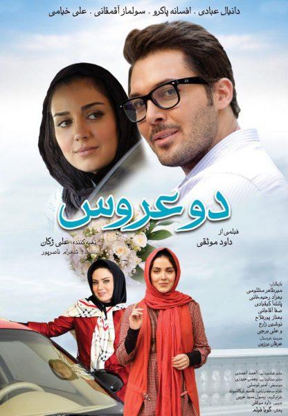 پوستر فیلم دو عروس