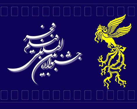 بهترین فیلم های جشنواره فیلم فجر 32