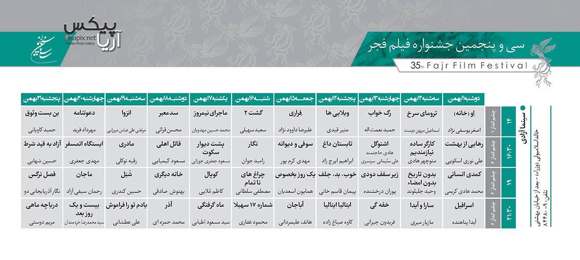 ساعت و برنامه اکران فیلمهای جشنواره فجر 95 در سینماهای تهران +جدول