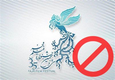واکنش کارگردانانی که فیلم هایشان در جشنواره فیلم فجر 95 پذیرفته نشد