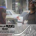 خلاصه داستان موضوع و بازیگران فیلم فراری +عکسها