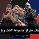 دانلود آهنگ تیتراژ سریال گشت ویژه با صدای محمد معتمدی