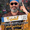 پرفروش ترین فیلم ایرانی