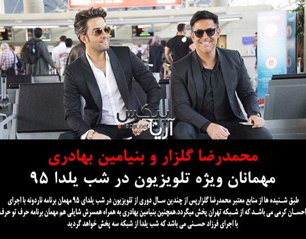 محمدرضا گلزار مهمان برنامه شب یلدا 95 شبکه پنج
