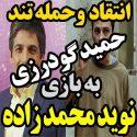 ماجرای حمله و انتقاد حمید گودرزی به نوید محمدزاده +دانلود فیلم
