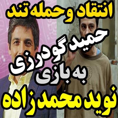 ماجرای حمید گودرزی و نوید محمدزاده