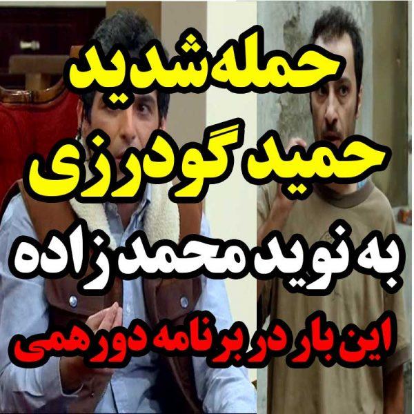 توهین حمید گودرزی به نوید محمدزاده