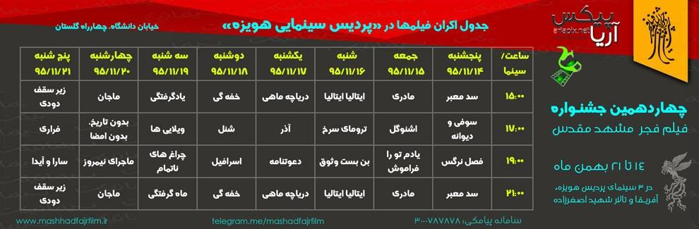 برنامه و ساعت فیلمهای سینما هویزه مشهد در جشنواره فجر