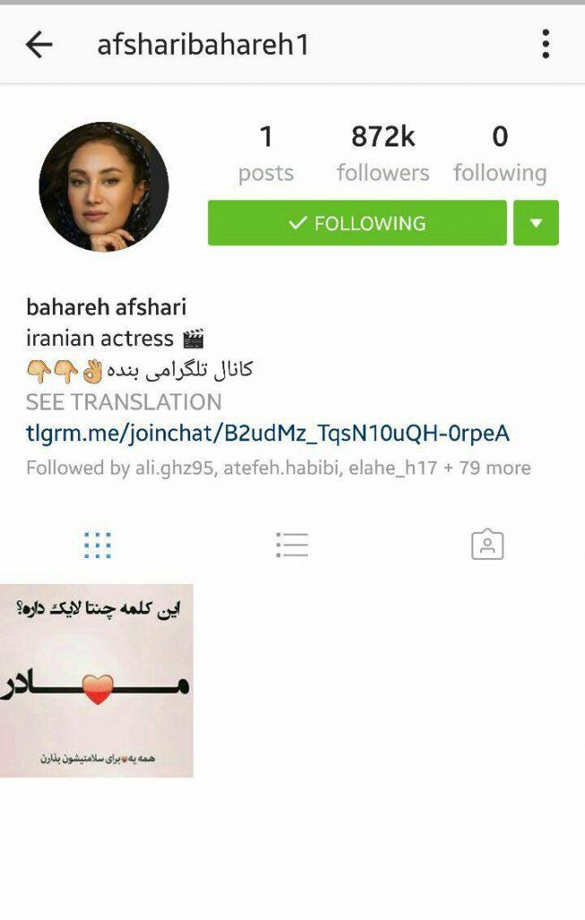 هک شدن اینستاگرام بهاره افشاری