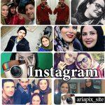 آدرس صفحه اینستاگرام بازیگران ایرانی