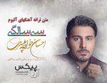 متن ترانه آهنگهای آلبوم سی سالگی از احسان خواجه امیری