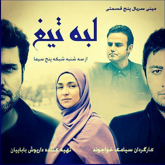 سریال لبه تیغ + معرفی بازیگران و خلاصه داستان