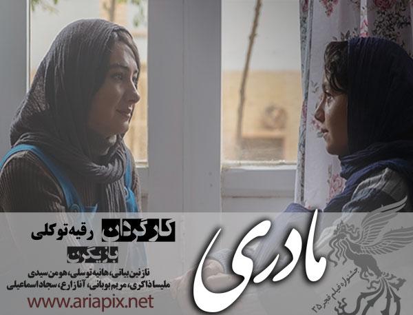فیلم مادری بازیگران داستان موضوع فیلم سینمایی مادری