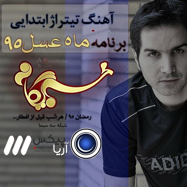 دانلود آهنگ تیتراژ ابتدایی ماه عسل 95 با صدای محسن یگانه