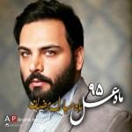 ماه عسل ۹۵ با اجرای احسان علیخانی رمضان پخش میگردد + جزئیات