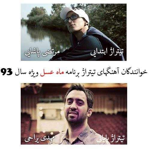 آهنگهای تیتراژ برنامه ماه عسل 93
