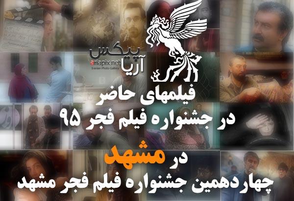 فیلمهای جشنواره فجر مشهد 95