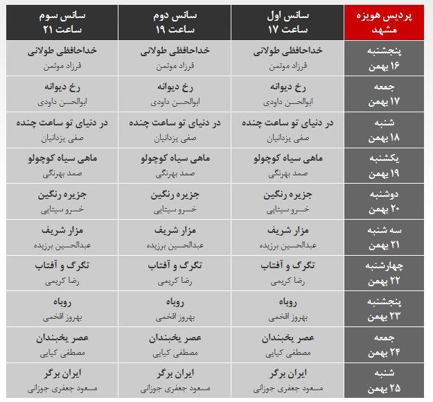 برنامه نمایش فیلمهای سی و سومین جشنواره فجر 93 مشهد
