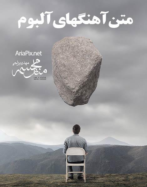 متن آلبوم مثل مجسمه مهدی یراحی