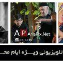 معرفی سریالهای محرم 95 + ساعت و زمان پخش