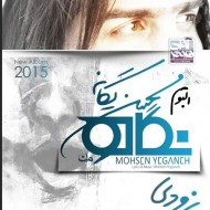آلبوم جدید محسن گانه با نام نگاه