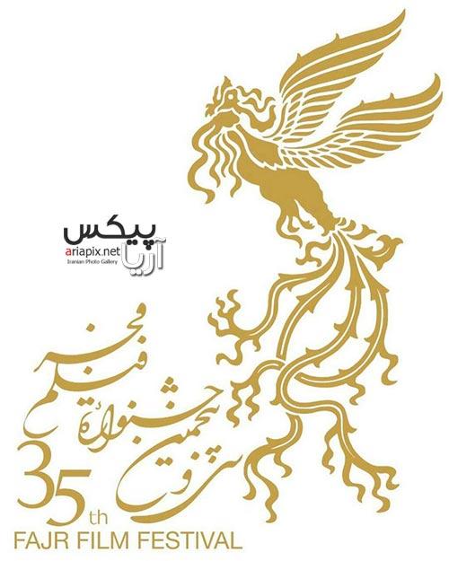 اسامی نامزدهای سیمرغ جشنواره فیلم فجر 95