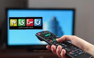 برنامه های شبکه نسیم در نوروز 96 +ساعت و زمان پخش